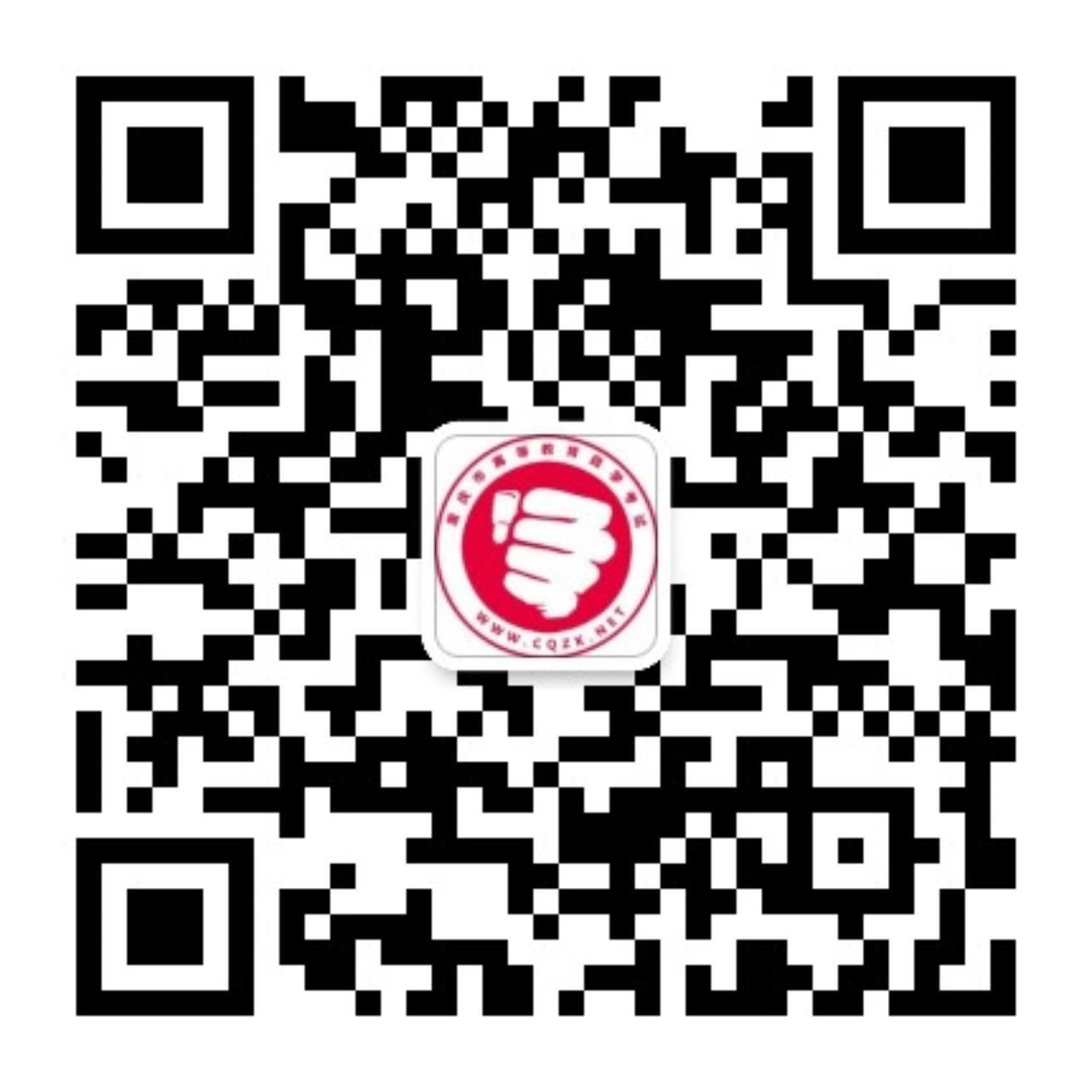 重庆自考网微信公众号